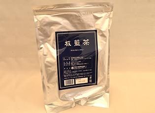 板藍茶(ホソバタイセイの根)エキス茶
